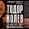 Todor Kolev Tribute