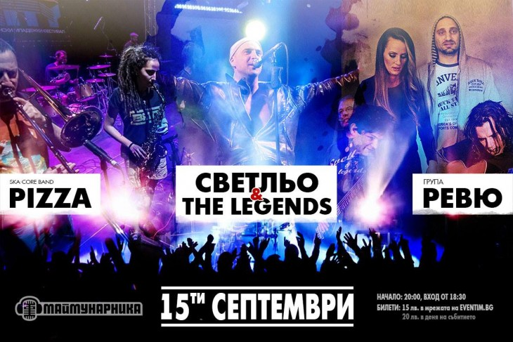 Rевю, Pizza, Светльо and the Legends